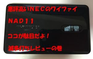 nad-11