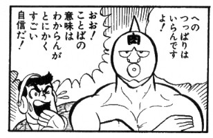 キン肉マンの初期が実はギャグ漫画だったのを忘れないで