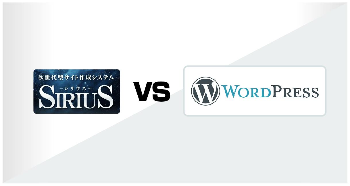 シリウスとワードプレスのどっちを使えばいいですか?に対する現在の回答
