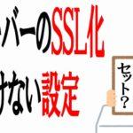 エックスサーバーSSL設定